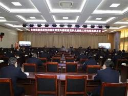 山西省监狱管理局召开2020年党的建设暨党风廉政建设和反腐败工作电视电话会议