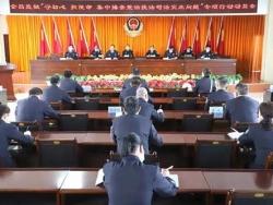 金昌监狱:召开集中排查整治执法司法突出问题的动员大会