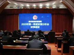 贵州监狱:2020年第一季度狱情分析会召开