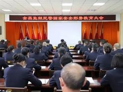 金昌监狱:召开国家安全形势教育大会