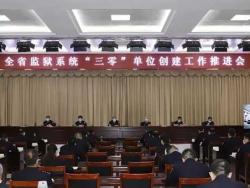 """山西省监狱管理局以""""六强化六提升""""推动 """"三零""""单位创建扎实开展"""