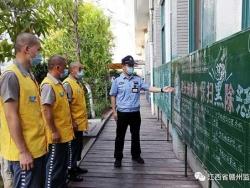 赣州监狱携手地方共同推进扫黑除恶专项斗争