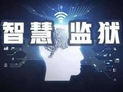 物联网智慧监狱功能特色介绍
