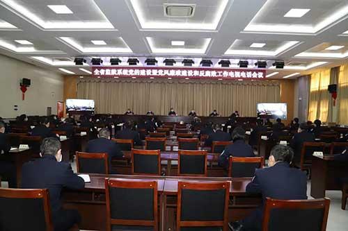 党的建设暨党风廉政建设和反腐败工作电视电话会议