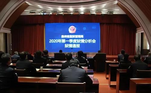 贵州监狱2020年第一季度狱情分析会召开