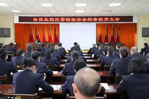 金昌监狱召开国家安全形势教育大会