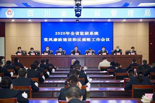 四川省监狱系统召开2020年党风廉政建设和反腐败工作会议