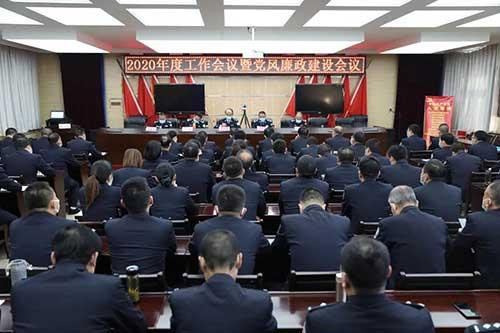 榆林监狱召开2020年度工作暨党风廉政建设工作会议