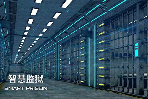 智慧监狱执法管理平台介绍