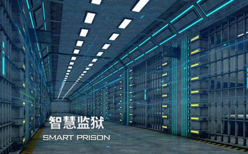智慧监狱建设重点及智能化特征介绍